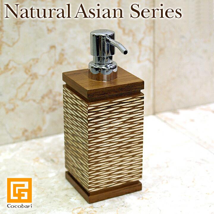 当店オリジナル商品 Natural Asian Series Soap dispenser ソープディスペンサー おしゃれ 木製 ナチュラルホワイト0※ポンプ式 保障 洗面所 世界の一流リゾートホテル基準の洗練されたデザイン ナチュラルモダン 定番キャンバス