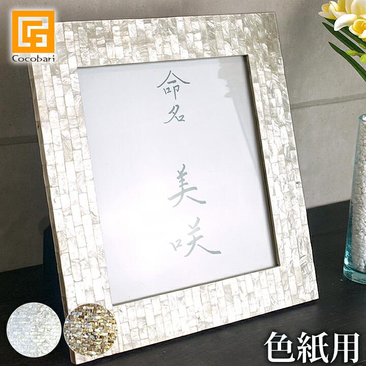色紙フレーム(シェル)(3色展開)◆ 【 おしゃれ 額縁 額 カピス貝 高級感 】