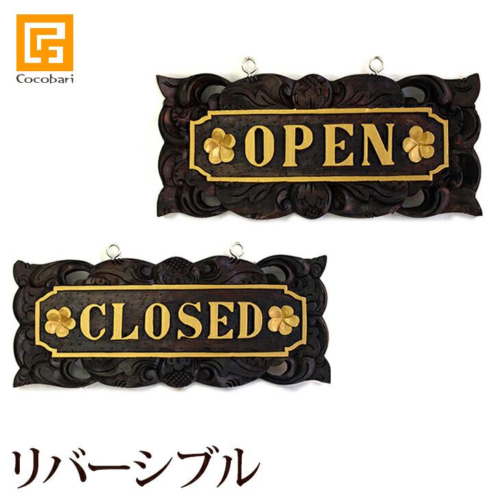 サインプレート(OPEN CLOSED) 【 オープン クローズ ドアプレート ドアサイン ルームプレート サインボード 木製 バリ風 バリ島 リバーシブル 】