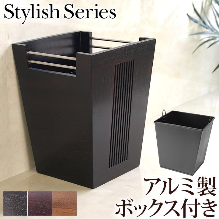 Stylish Series Dustbox (ダストボックス) ◆【 おしゃれ 木製 ゴミ箱 ごみ箱 ホテル 高級感 黒 小さい スタイリッシュ 袋 見えない 洗面所 】
