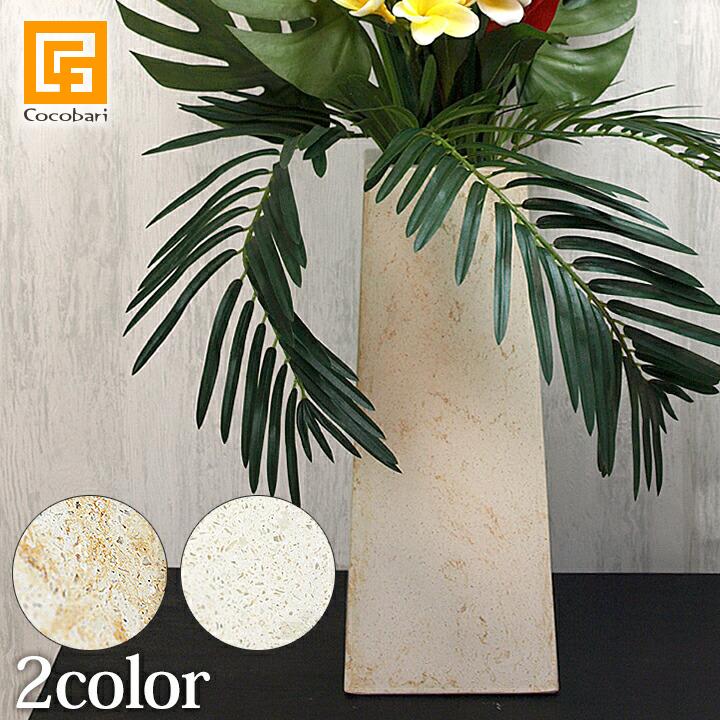 ストーンVASE(テラゾ)◆ 【 フラワーベース シンプル 花器 花瓶 大理石 石 Terrazzo(テラゾ) 台形 おしゃれ 高級感 モダン 】