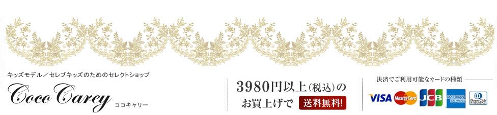 COCOCAREY:子供用オリジナルインナーブランド【COCO CAREY】ココキャリー楽天店