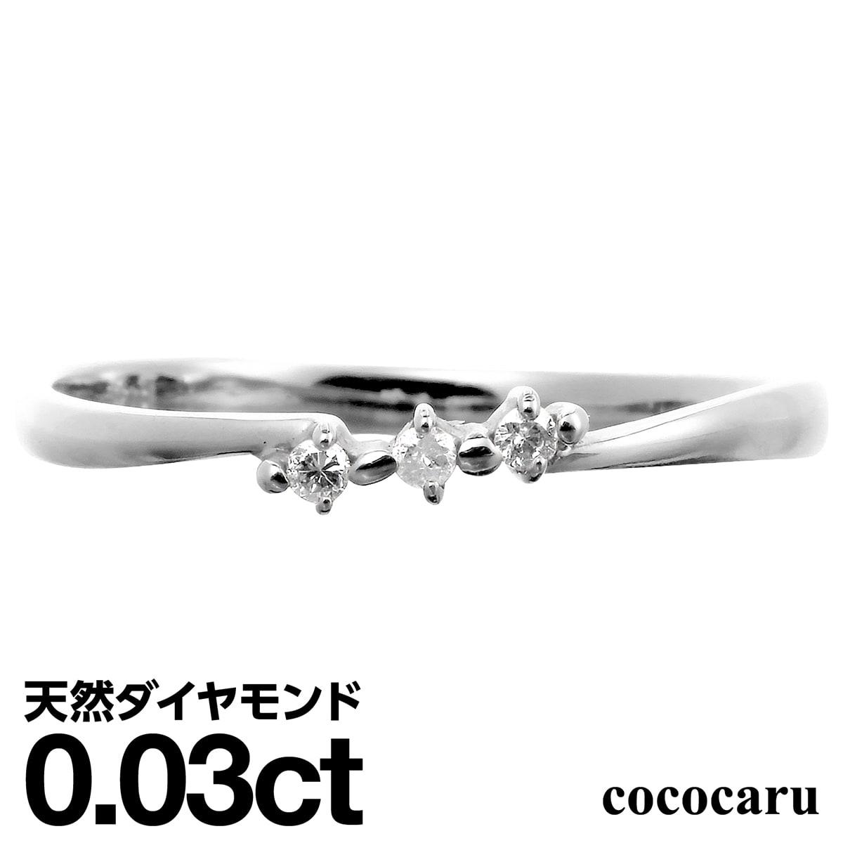 【送料無料】指輪 pt900 天然ダイヤモンド リング プラチナ900 ファッションリング 品質保証書 金属アレルギー 日本製【smtb-m】【auktn_fs】