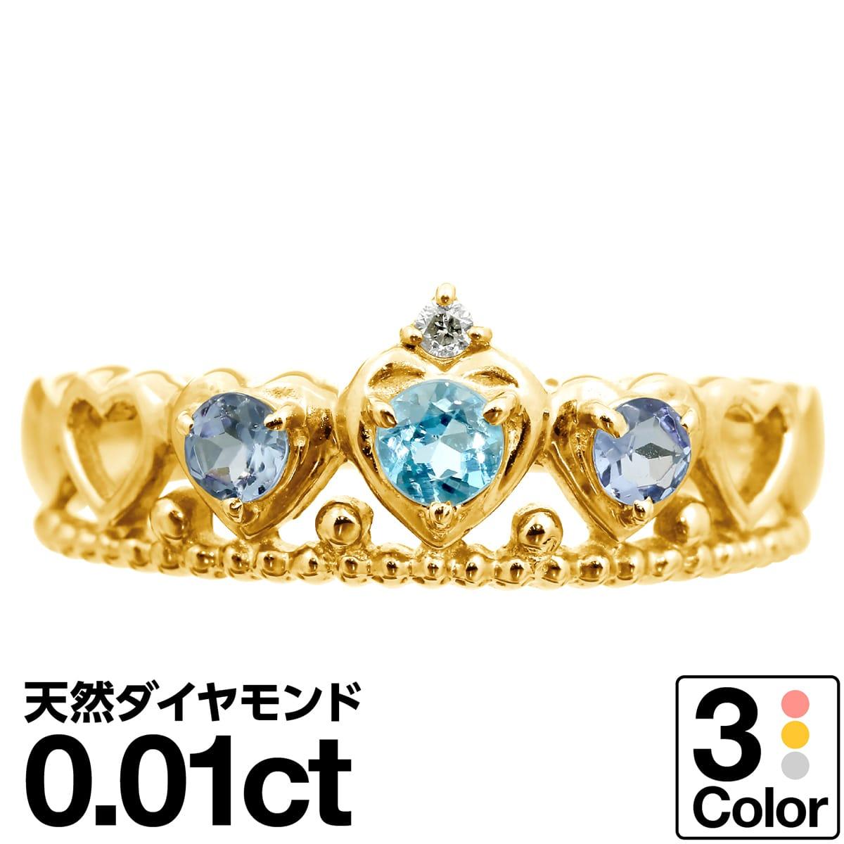 ダイヤモンド ブルートパーズ アイオライト リング k10 イエローゴールド/ホワイトゴールド/ピンクゴールド ファッションリング 日本製 誕生日 ギフト
