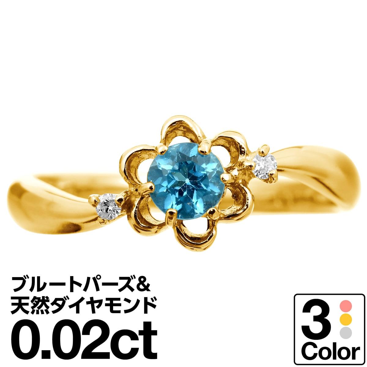 ダイヤモンド ブルートパーズ リング k10 イエローゴールド/ホワイトゴールド/ピンクゴールド ファッションリング 金属アレルギー 日本製 誕生日 ギフト