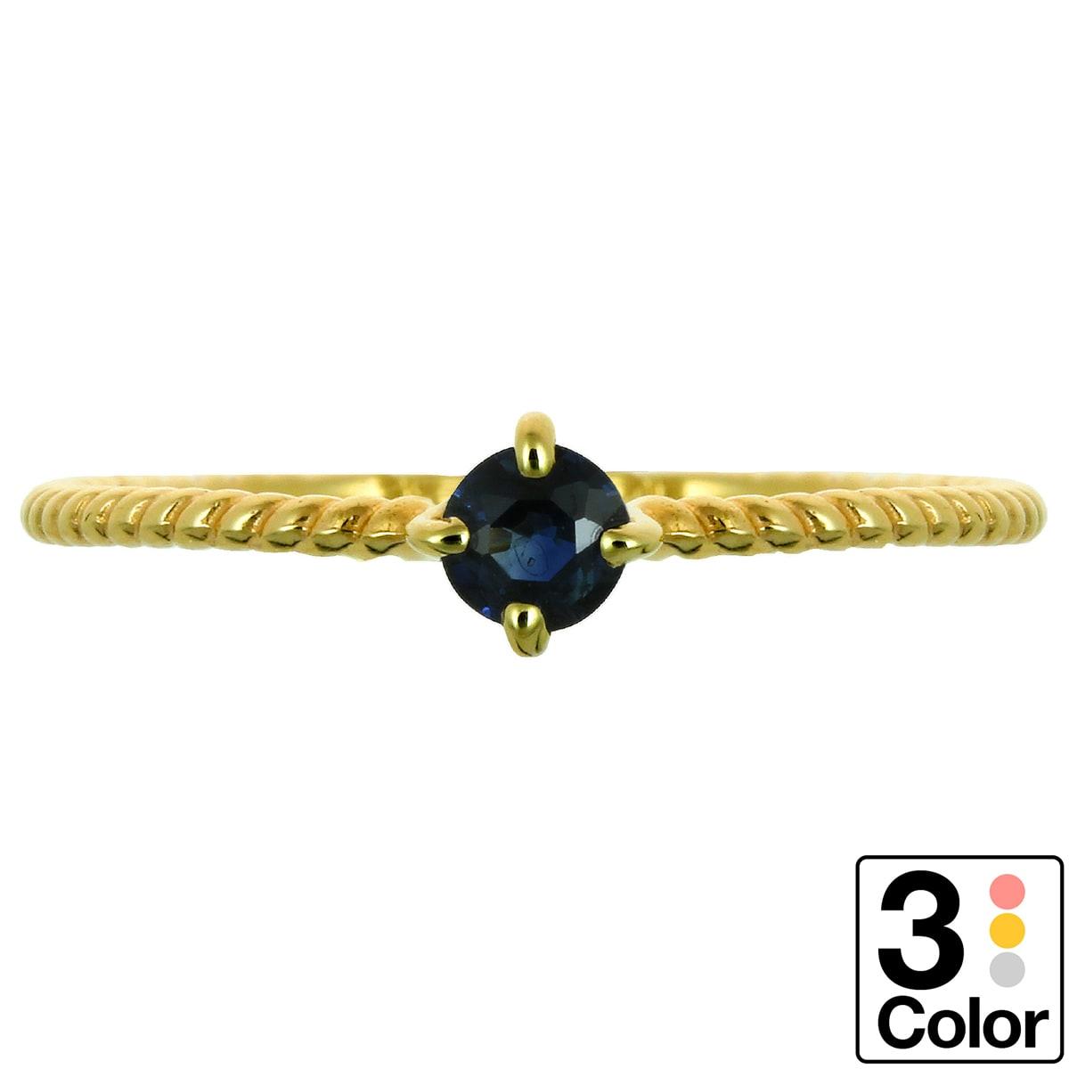 サファイア 9月誕生石 リング k18 イエローゴールド/ホワイトゴールド/ピンクゴールド ファッションリング 品質保証書 金属アレルギー 日本製 誕生日 ギフト