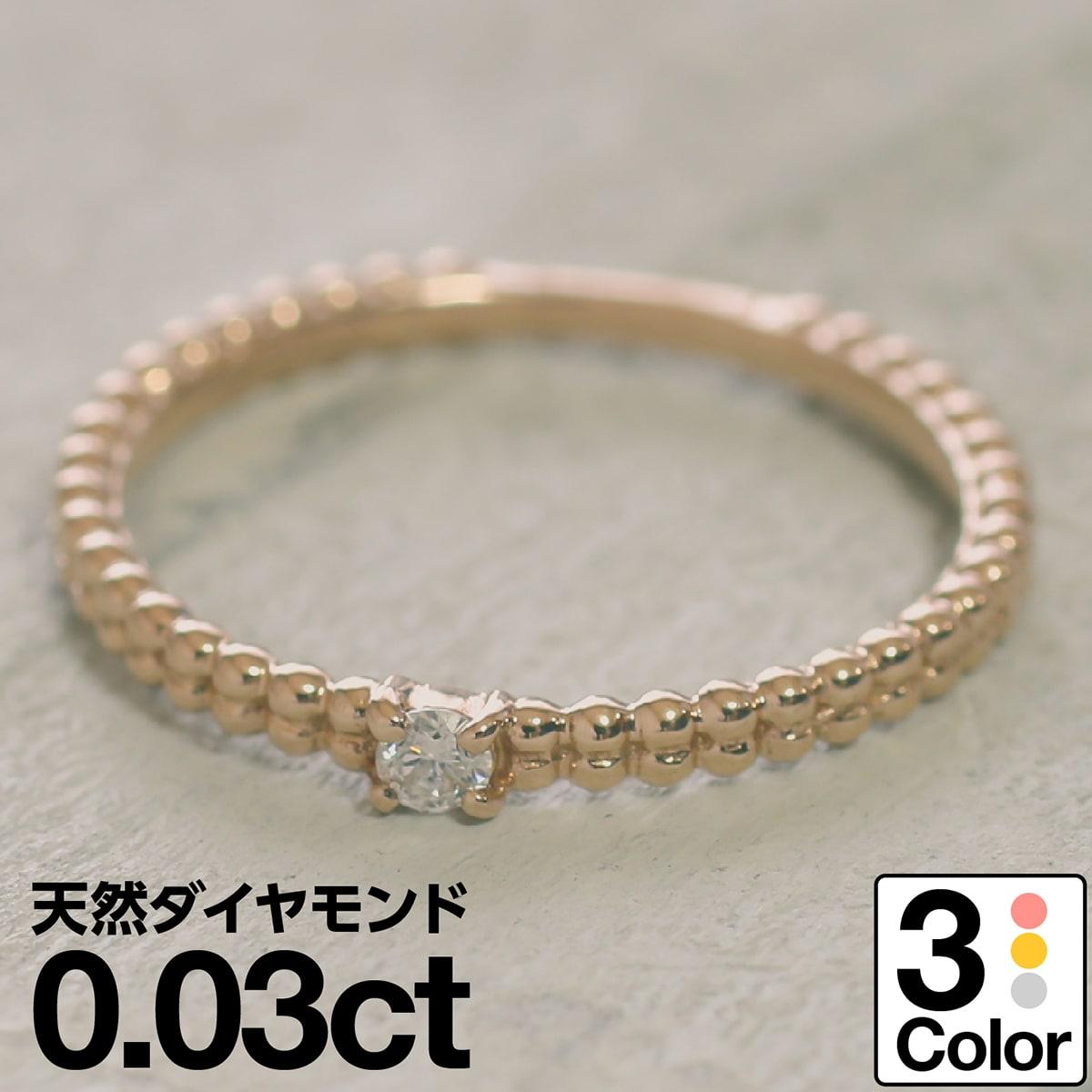 ダイヤモンド リング k10 イエローゴールド/ホワイトゴールド/ピンクゴールド ファッションリング 品質保証書 金属アレルギー 日本製 誕生日 ギフト