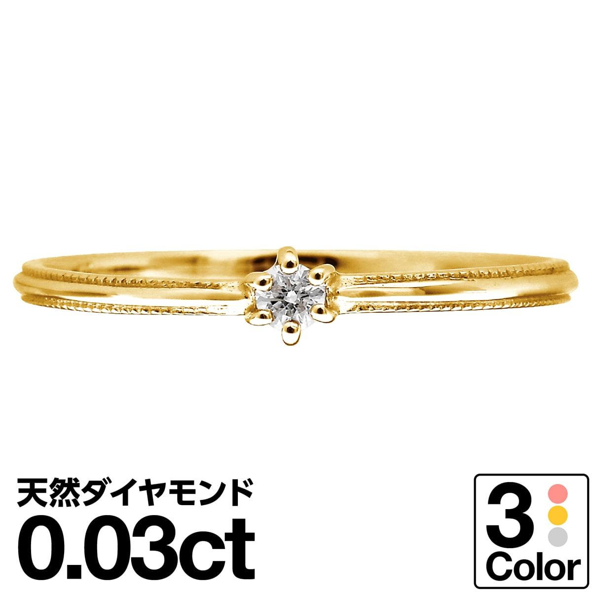 一粒 ダイヤモンド リング k10 イエローゴールド/ホワイトゴールド/ピンクゴールド ファッションリング 品質保証書 金属アレルギー 日本製 誕生日 ギフト