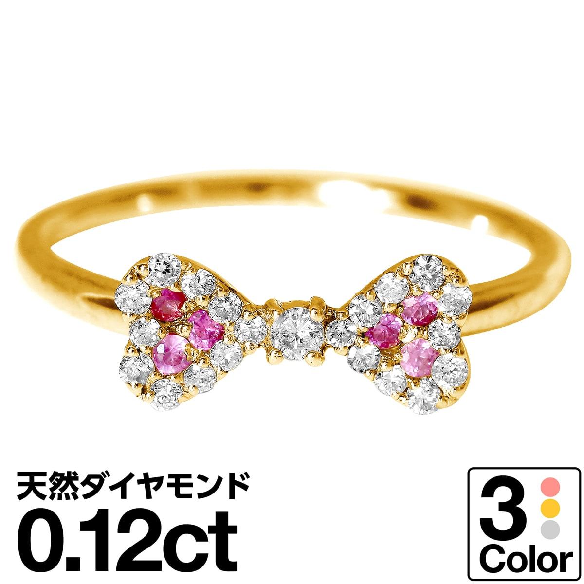 ダイヤモンド ピンクサファイア リング k18 イエローゴールド/ホワイトゴールド/ピンクゴールド ファッションリング 金属アレルギー 日本製 誕生日 ギフト