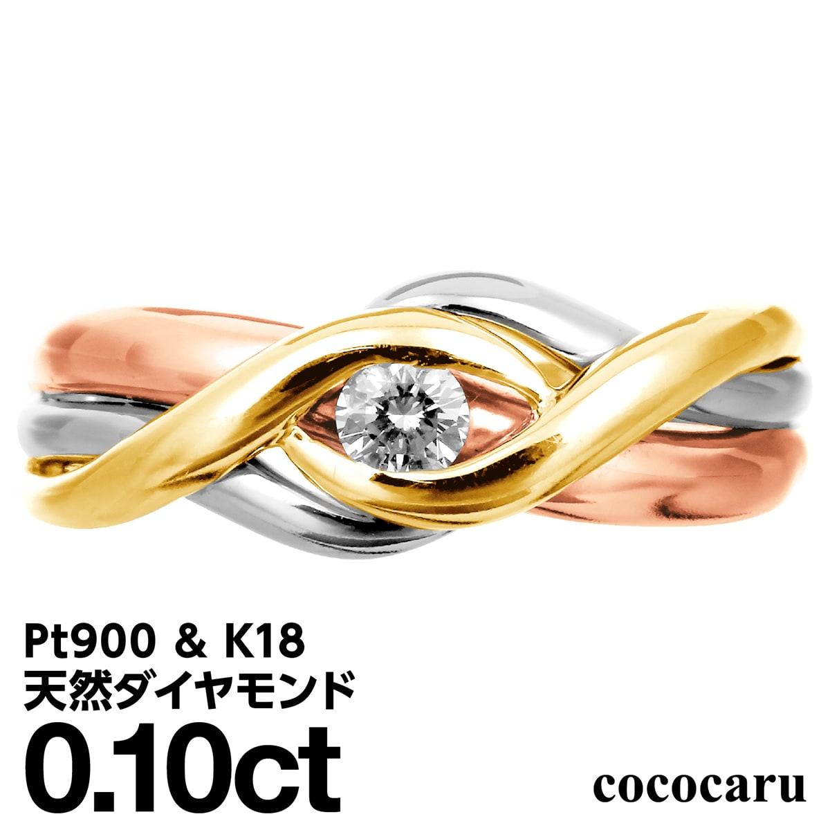 一粒 ダイヤモンド リング プラチナ900 k18 ファッションリング 品質保証書 金属アレルギー 日本製 誕生日 ギフト