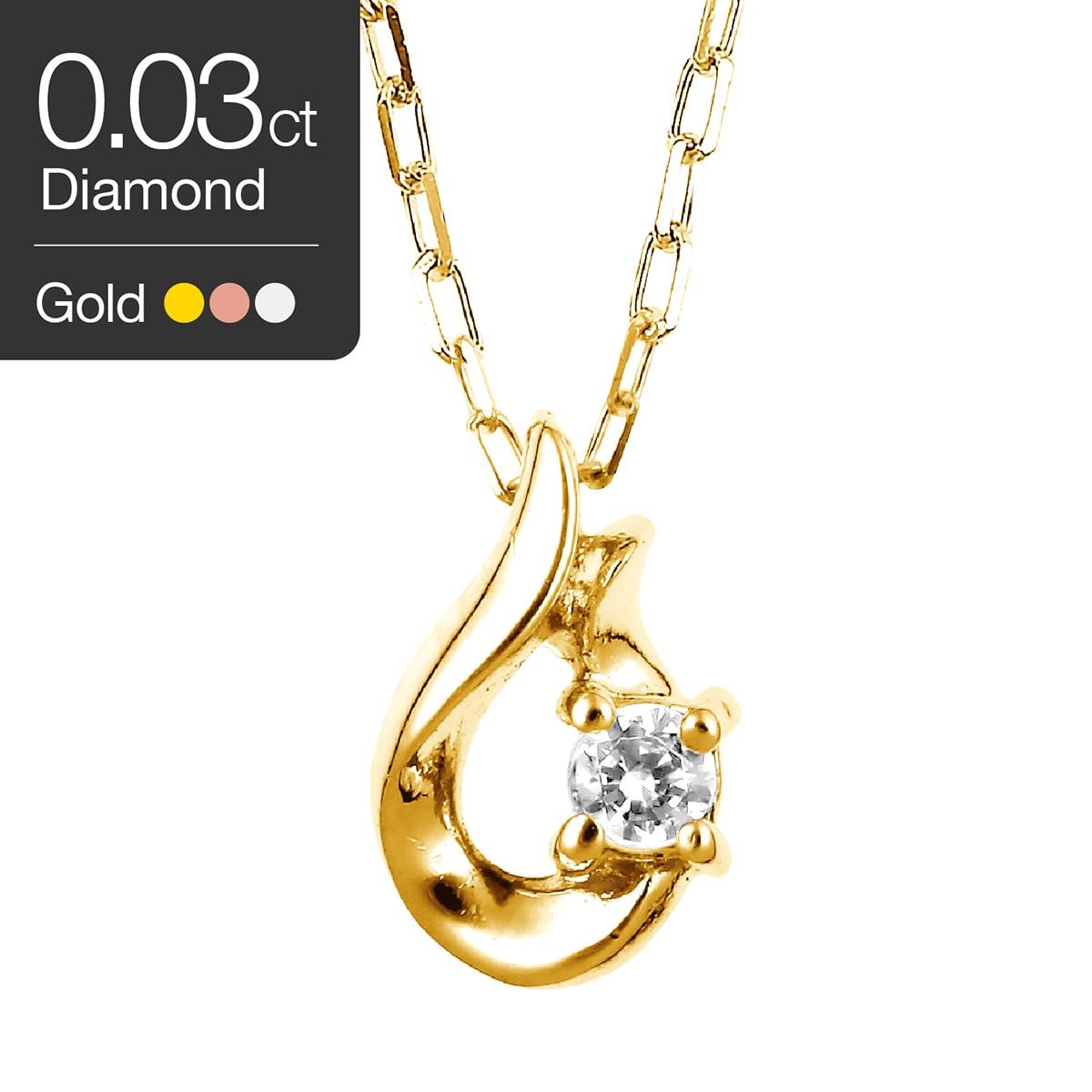 k10 ネックレス ダイヤモンド イエローゴールド/ホワイトゴールド/ピンクゴールド 品質保証書 金属アレルギー 日本製 誕生日 ギフト