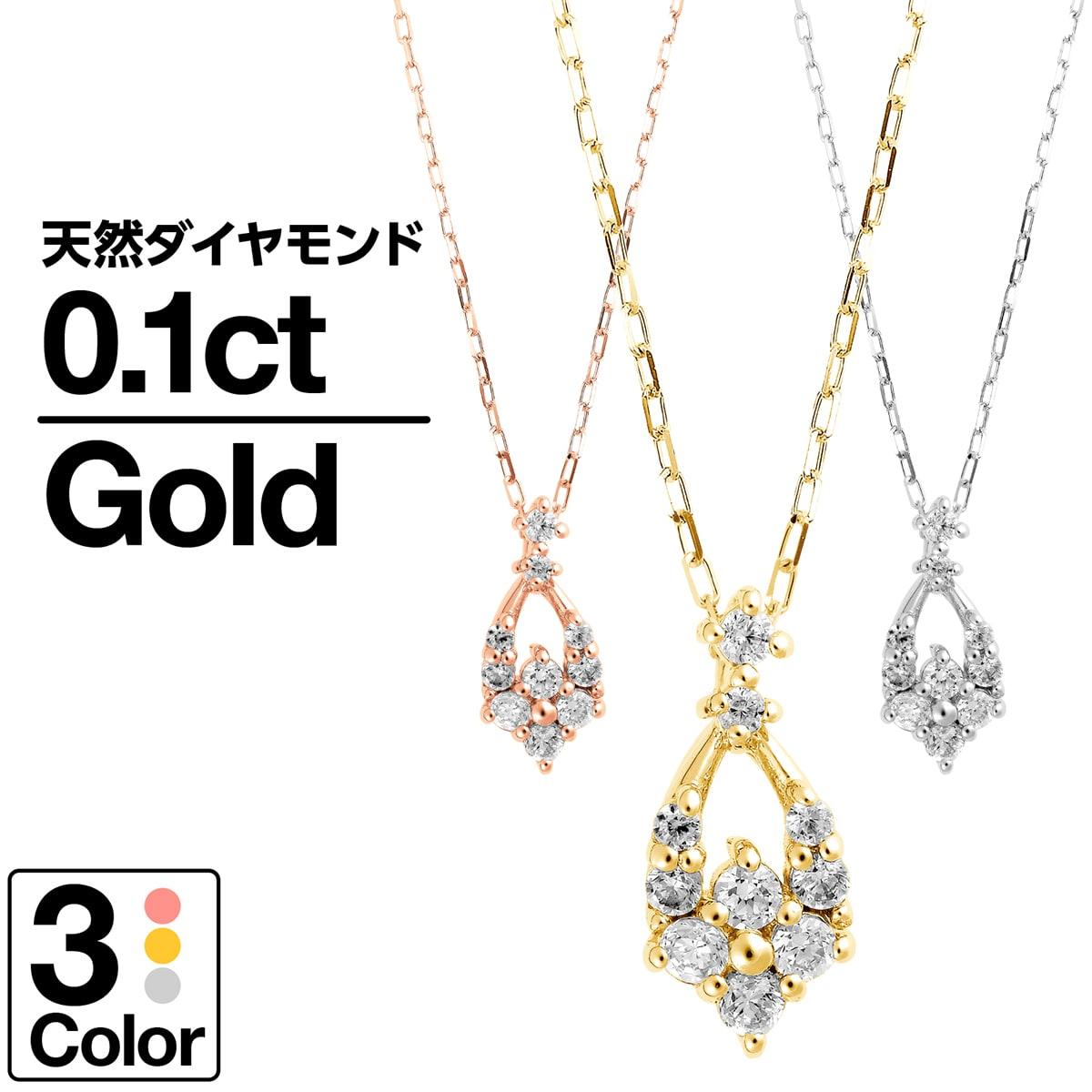 ダイヤモンド ネックレス k10 イエローゴールド/ホワイトゴールド/ピンクゴールド 品質保証書 金属アレルギー 日本製 誕生日 ギフト