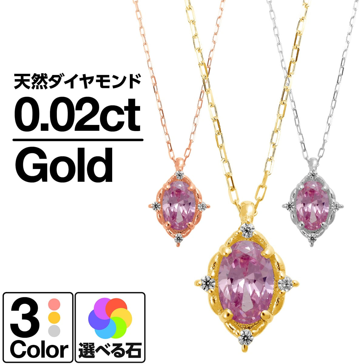 ネックレス k10 選べるカラーストーン イエローゴールド/ホワイトゴールド/ピンクゴールド 品質保証書 金属アレルギー 日本製 誕生日 ギフト