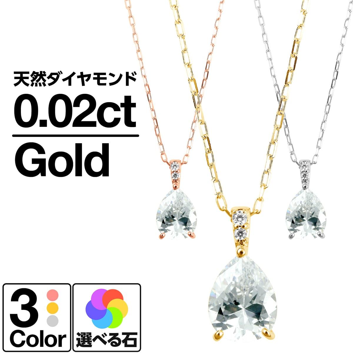 選べるカラーストーン ネックレス k10 イエローゴールド/ホワイトゴールド/ピンクゴールド 品質保証書 金属アレルギー 日本製