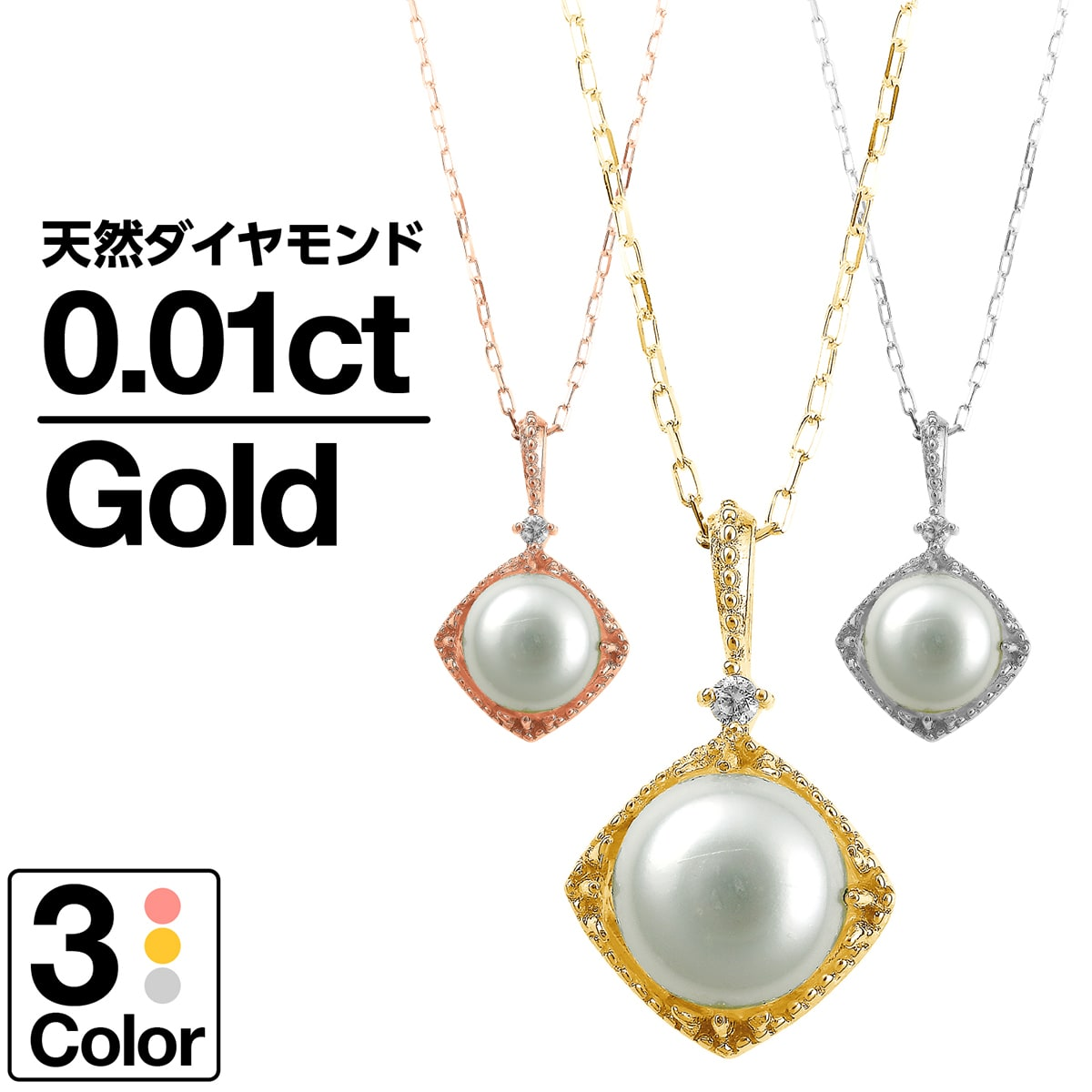 ネックレス ダイヤモンド アコヤ真珠 k18 イエローゴールド/ホワイトゴールド/ピンクゴールド 品質保証書 金属アレルギー 日本製 誕生日 ギフト