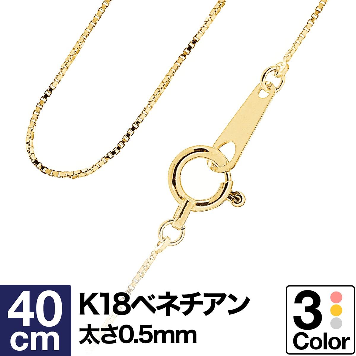 ネックレス チェーン ベネチアン k18 イエローゴールド/ホワイトゴールド/ピンクゴールド 長さ40cm 幅0.5mm【あす楽】 誕生日 ギフト