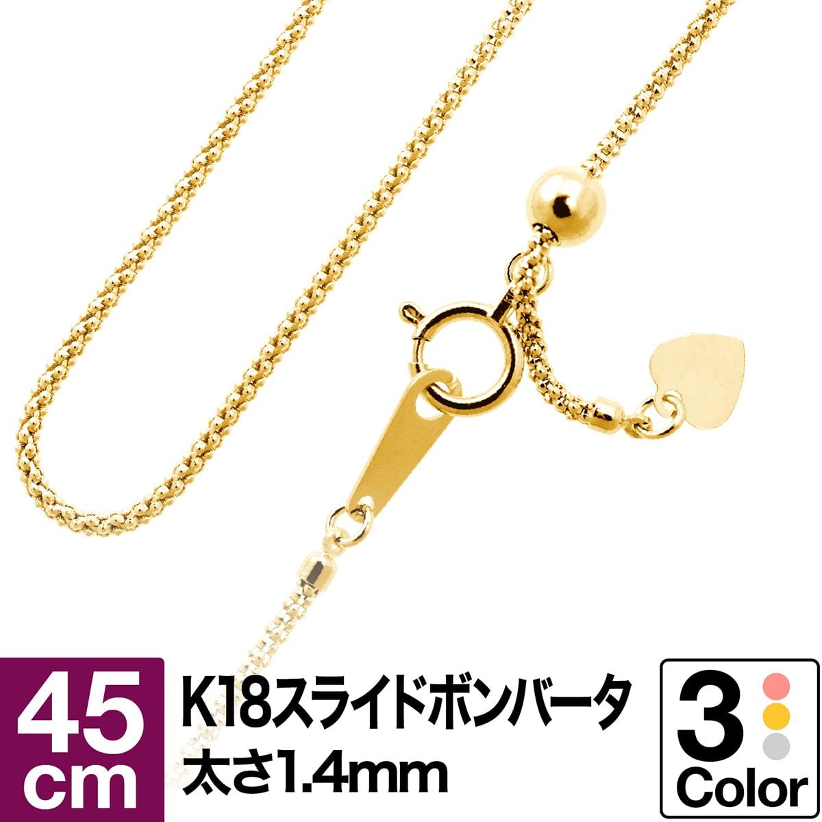 ネックレス チェーン ボンバータ スライドアジャスター k18 イエローゴールド/ホワイトゴールド/ピンクゴールド 長さ45cm 幅1.4mm 誕生日 ギフト
