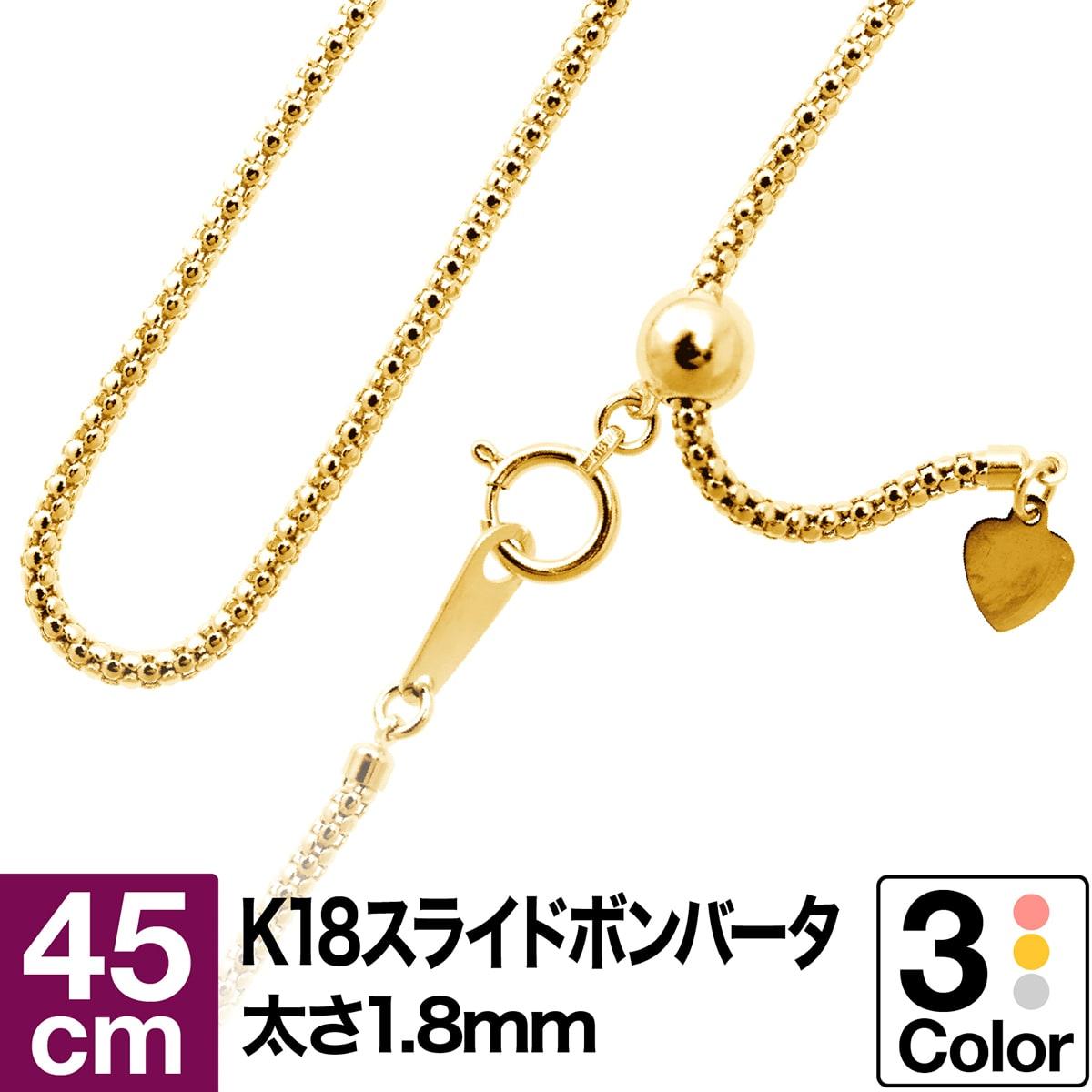 ネックレス チェーン ボンバータ スライドアジャスター k18 イエローゴールド/ホワイトゴールド/ピンクゴールド 長さ45cm 幅1.8mm 誕生日 ギフト