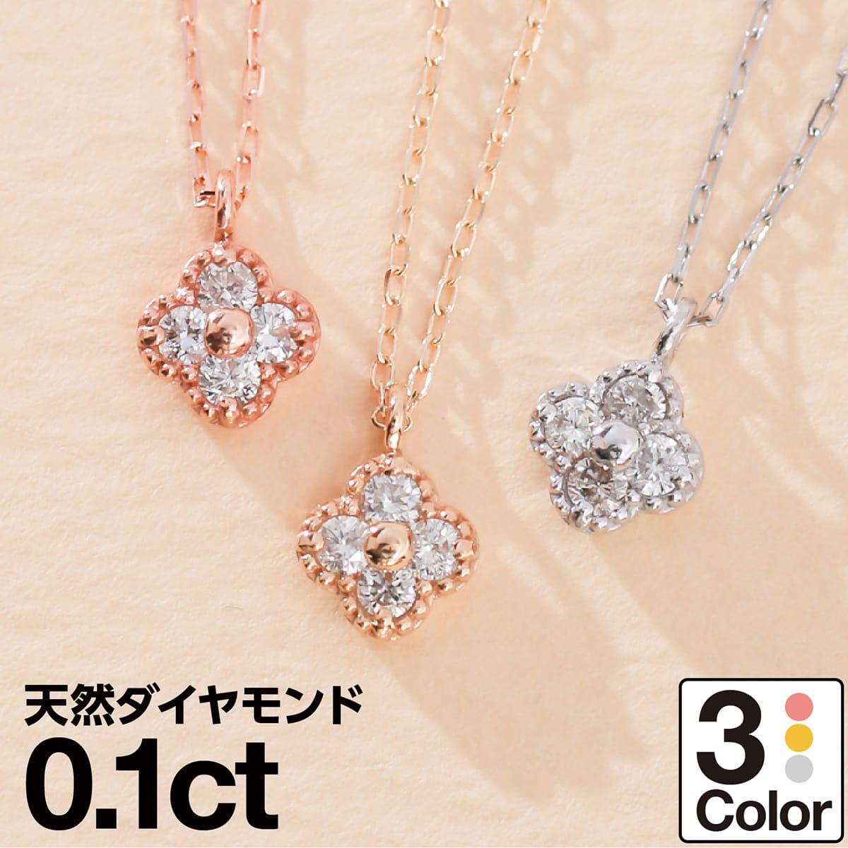 ダイヤモンド ネックレス k10 イエローゴールド/ホワイトゴールド/ピンクゴールド 品質保証書 金属アレルギー 日本製 新生活 ギフト