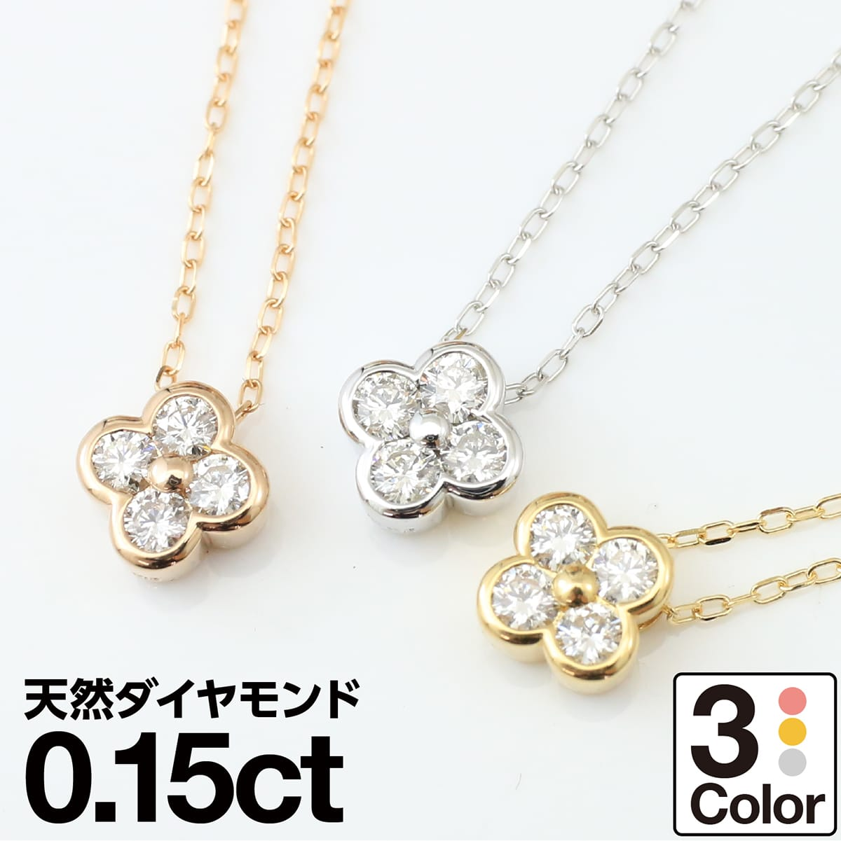 天然ダイヤモンド H&C ハートアンドキューピッド ネックレス k10 イエローゴールド/ホワイトゴールド/ピンクゴールド 品質保証書 金属アレルギー 日本製