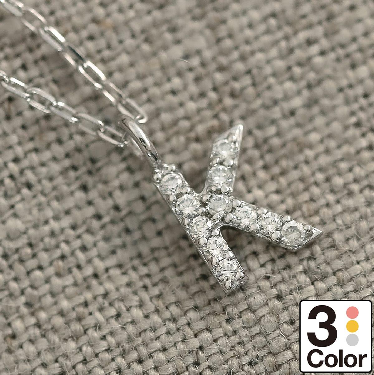 ネックレス k10 ダイヤモンド 選べるイニシャル イエローゴールド/ホワイトゴールド/ピンクゴールド 品質保証書 金属アレルギー 日本製 誕生日 ギフト
