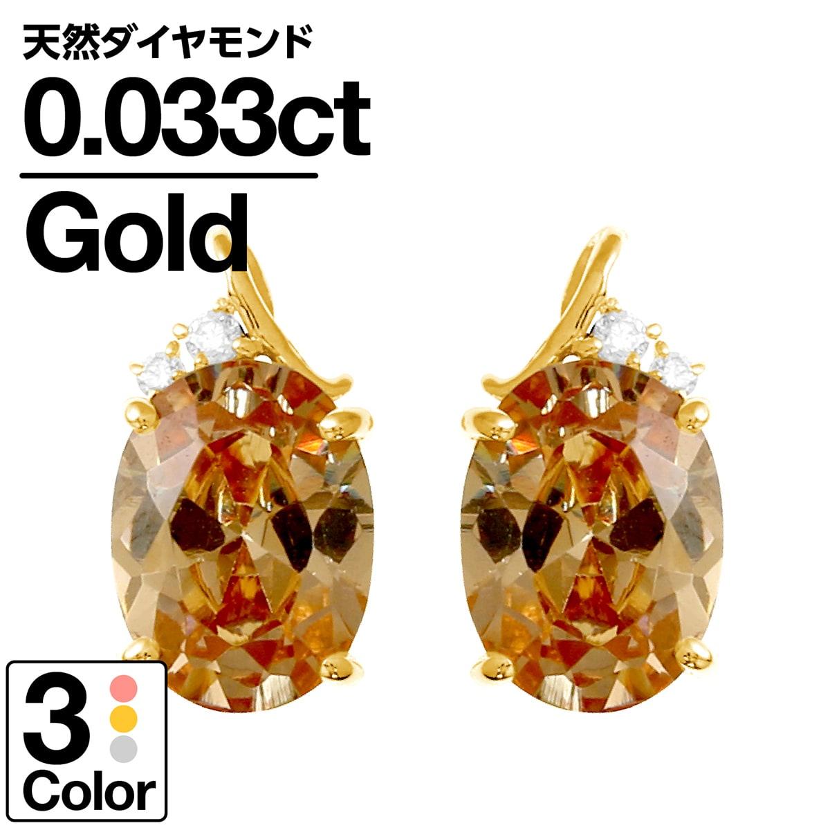 ピアス 金属アレルギー ダイヤモンド 選べるカラーストーン k10 イエローゴールド/ホワイトゴールド/ピンクゴールド 品質保証書 日本製 新生活 ギフト