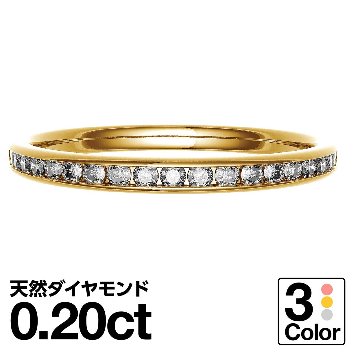 【送料無料】 エタニティ リング ダイヤモンド k18 イエローゴールド/ホワイトゴールド/ピンクゴールド ファッションリング 品質保証書 金属アレルギー 日本製 誕生日 ギフト