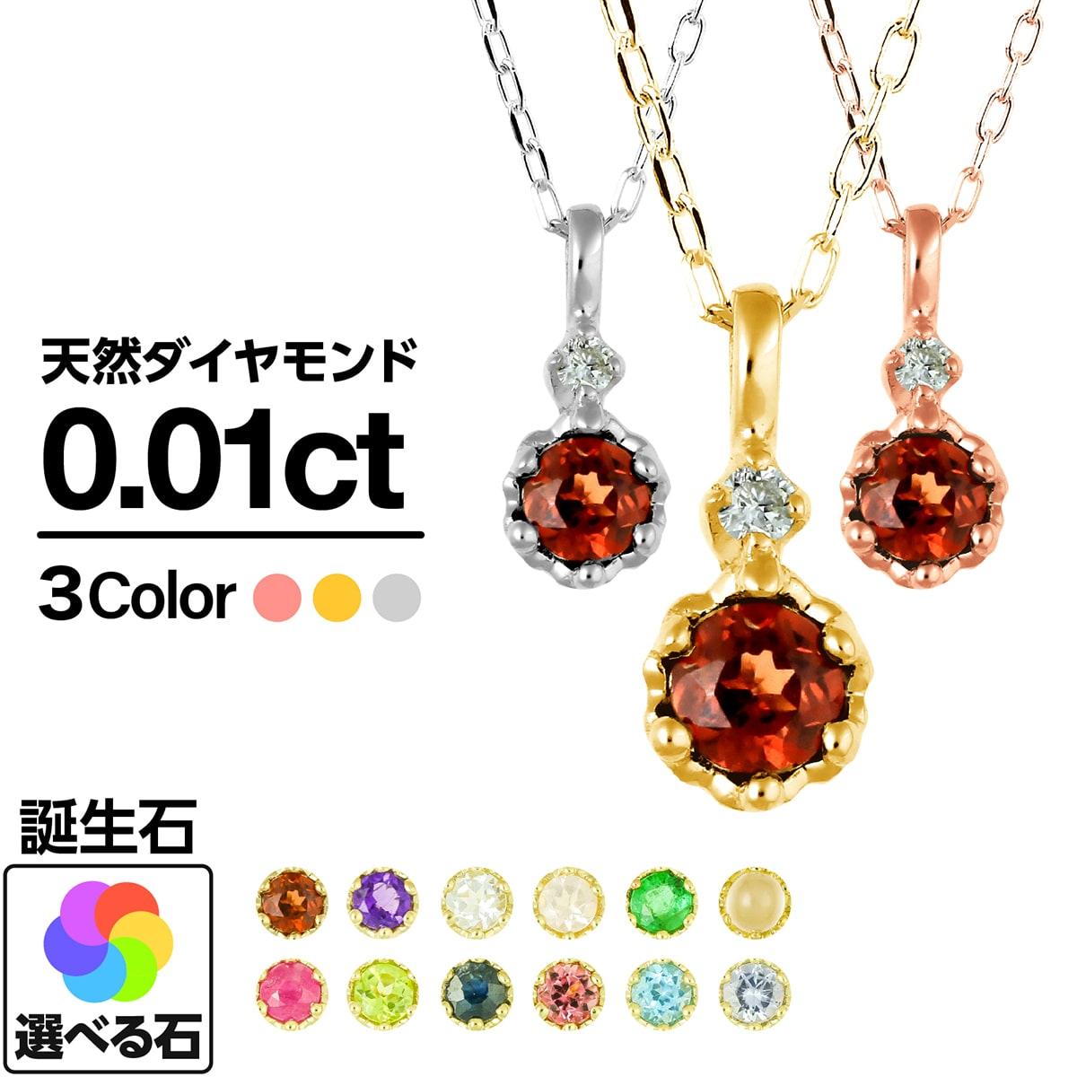 選べるカラーストーン 誕生石 ネックレス k18 イエローゴールド/ホワイトゴールド/ピンクゴールド 品質保証書 金属アレルギー 日本製 新生活 ギフト