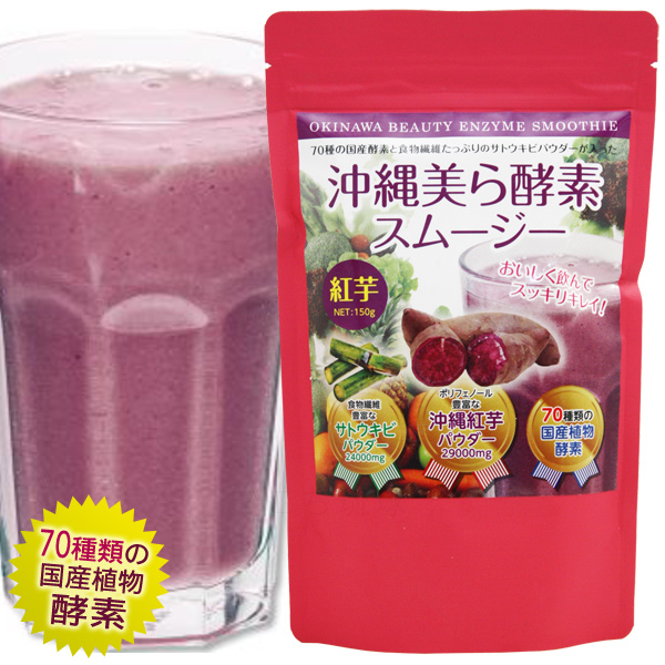 Okinawa beauty and others enzyme smoothie 150 g | rouge potato sugarcane  powder dietary fiber│
