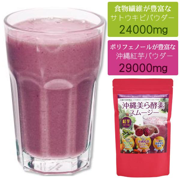 오키나와미등 효소 슴지 150 g <2개까지 능>│홍우사탕수수 파우더 식물 섬유│