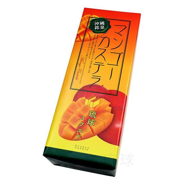マンゴーの香り豊かなふんわりカステラ 爆売り 安い 激安 プチプラ 高品質 マンゴーカステラ 約300g