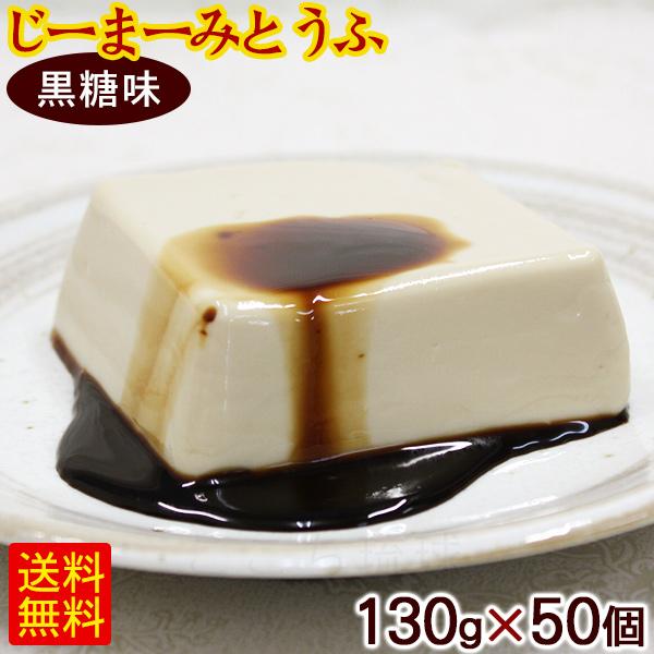 ジーマーミ豆腐 琉球じーまーみとうふ(黒糖味)130g×50個 黒蜜付き (送料無料) |ジーマミー豆腐|