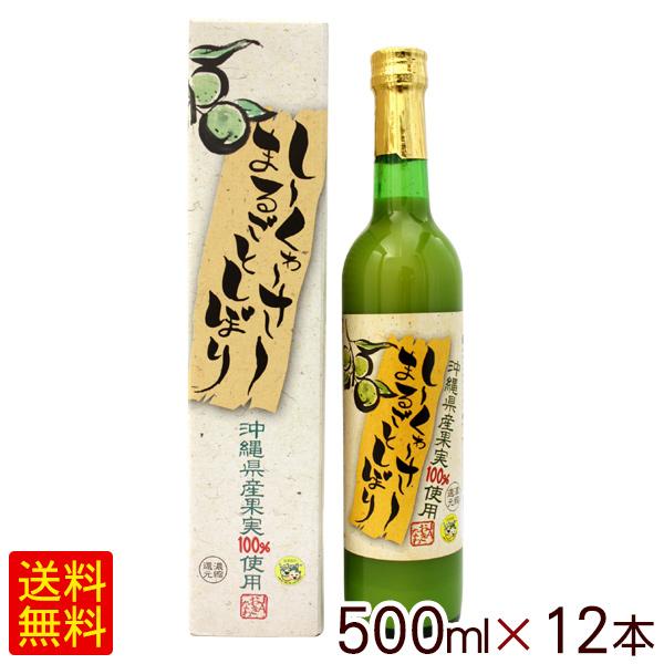 【送料無料】しーくゎーさーまるごとしぼり 500ml×12本(沖縄県産果実100%使用) |シークワーサージュース|