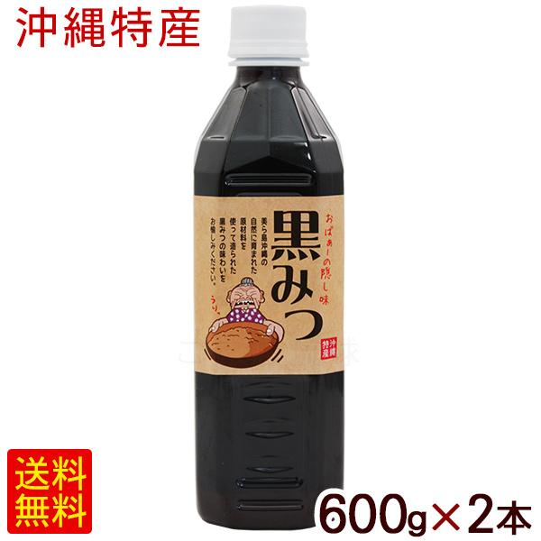 黒みつ 600g×2本 【送料無料小型宅配便】 /黒糖シロップ 黒糖蜜