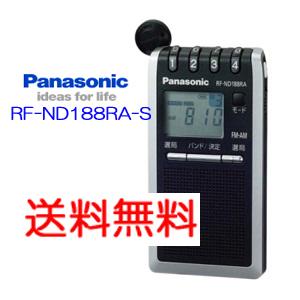 【防災グッズ 送料無料】パナソニック FM-AM 2バンドレシーバー RF-ND188RA-S【沖縄・北海道・離島は送料別途】