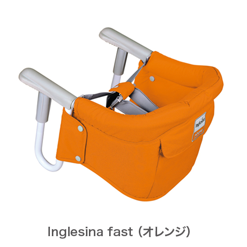 【正規品】イングリッシーナ fast(ファースト) カラー:オレンジ 【ベビーチェア、ベビー用ダイニングチェア】