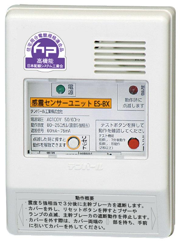 Tempearl テンパール ESBX 感震センサーユニット ES-BX 警報器・検知器 感震センサーユニット (家庭用防災設備・地震時の火災防止に)
