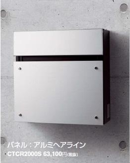 CTCR2000S パナソニック サインポスト FASUS FF フェイサス パネル:アルミヘアライン