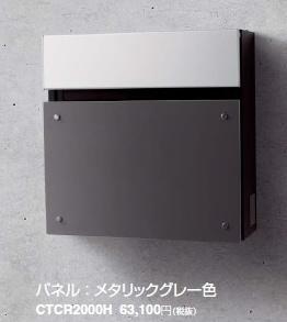 CTCR2000H パナソニック サインポスト FASUS FF フェイサス パネル:メタリックグレー色
