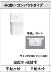 【送料無料】アラウーノ 手洗いコンパクトタイプ パナソニック アラウーノルーム 壁給水・壁排水【GHA7FC2SAP:手動水栓】または【GHA7FC2JAP:自動水栓】からお選びいただけます