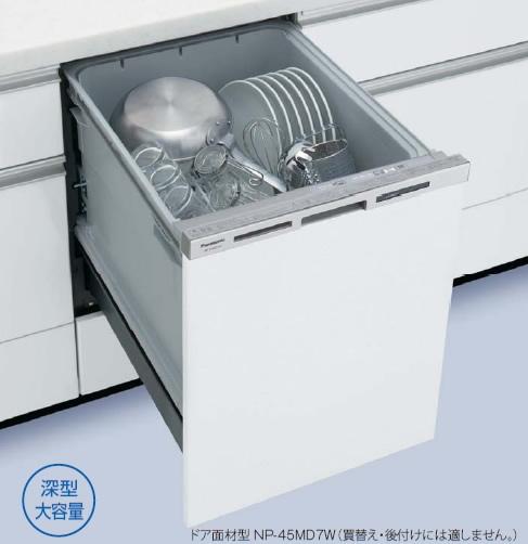 【送料無料】【延長保証5年間対象商品】パナソニック ビルトイン食器洗い乾燥機 【NP-45MD7W】 M7シリーズ 幅45cm ディープタイプ 奥行65 ドア面材型/シルバー 約6人分 [食洗機]