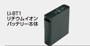 LI-BT1 NSP空調服用 バッテリー リチウムイオンバッテリー (交換用) LiBT1