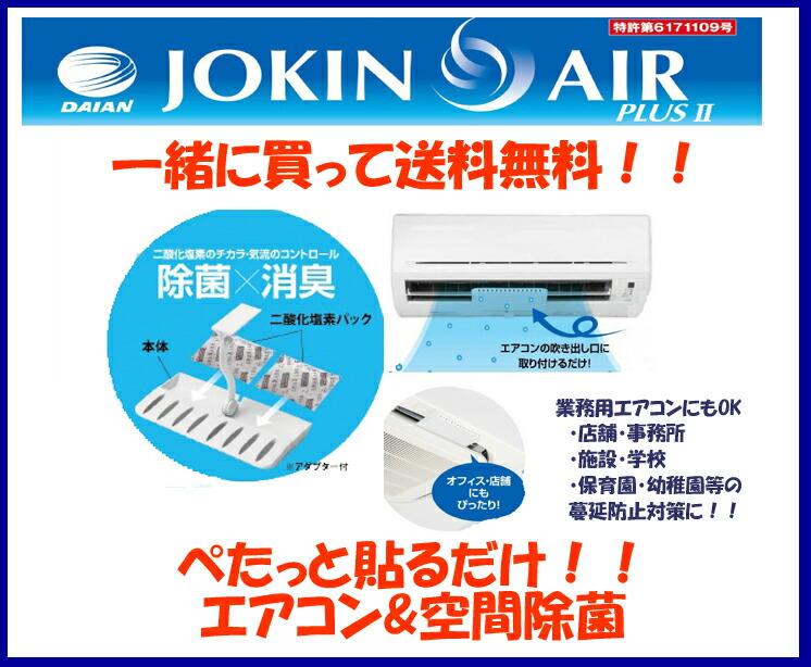 夏のエアコン時期の密閉空間を殺菌 一緒に買って送料無料 特許取得 除菌エア エアコンにペタッと貼るだけ エアコン除菌 公式通販 におい対策に JYOKIN AIR ダイアン 卸売り 空間除菌 カビ