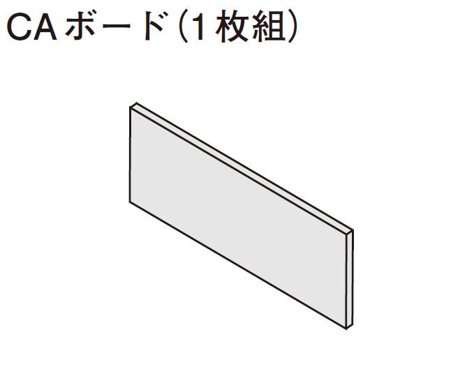 KMJ-N240 クリナップ ラクエラ CAボード(1枚組) 間口242cm 寸法W2420×D2.4×H910(mm) キッチンパネル 壁パネル