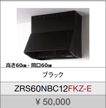 クリナップ レンジフード間口60cm(600mm)【ZRS60NBC12FKZ-E】深型レンジフード(シロッコファン)本体 ブラック ※横幕板別売 [納期7日前後][新品]