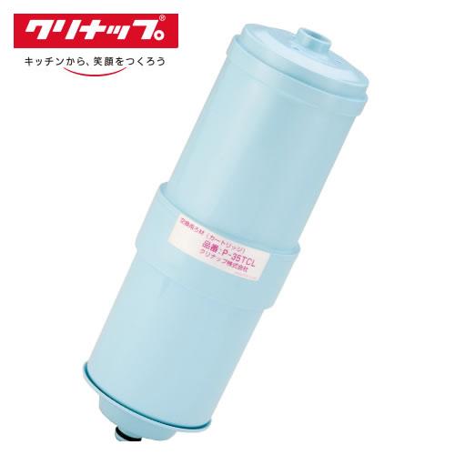 クリナップ 交換用浄水器カートリッジ 【P-35TCL】 PJ-UA51ECL用 [納期7日前後][新品]