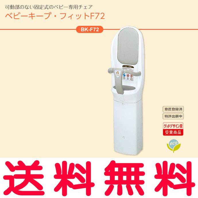 BK-F72 ベビーキープ・フィットF72 トイレ設備 コンビウィズ株式会社 トイレ設置用ベビーチェア 固定式【メーカー直送のみ・代引き不可】