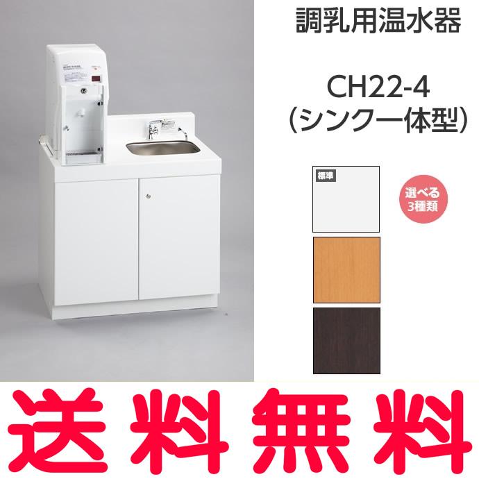 CH22-4 調乳用温水器 CH22-4 (シンク一体型) コンビウィズ株式会社【メーカー直送のみ・代引き不可】