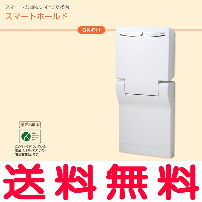 OK-F11 スマートホールド 縦型おむつ交換台 トイレ設備 コンビウィズ株式会社【メーカー直送のみ・代引き不可】