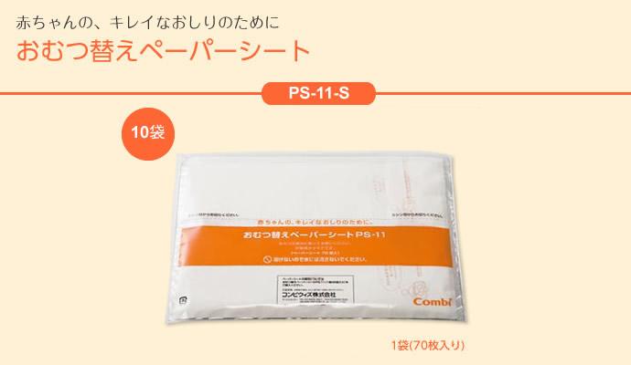 【PS-11-S】 おむつ替えペーパーシートPS11-S 70枚入り×10袋 コンビウィズ株式会社